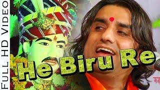 He Biru Re (हे बीरू रे) | Prakash Mali Om Banna Live | Rajasthani New Song | Prakash Mali New Bhajan