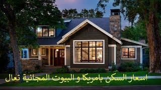 السكن بامريكا الايجار و الشراء و البيوت المجانية