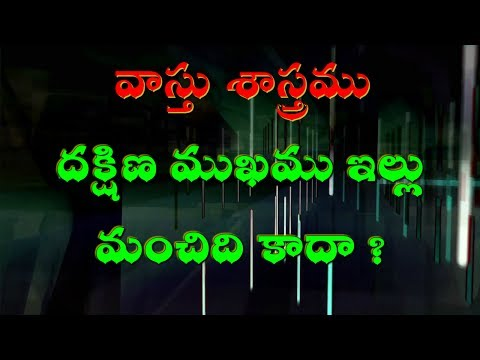 Facts of South Facing House, Learn Vasthu Shastra, వాస్తు శాస్త్రము.