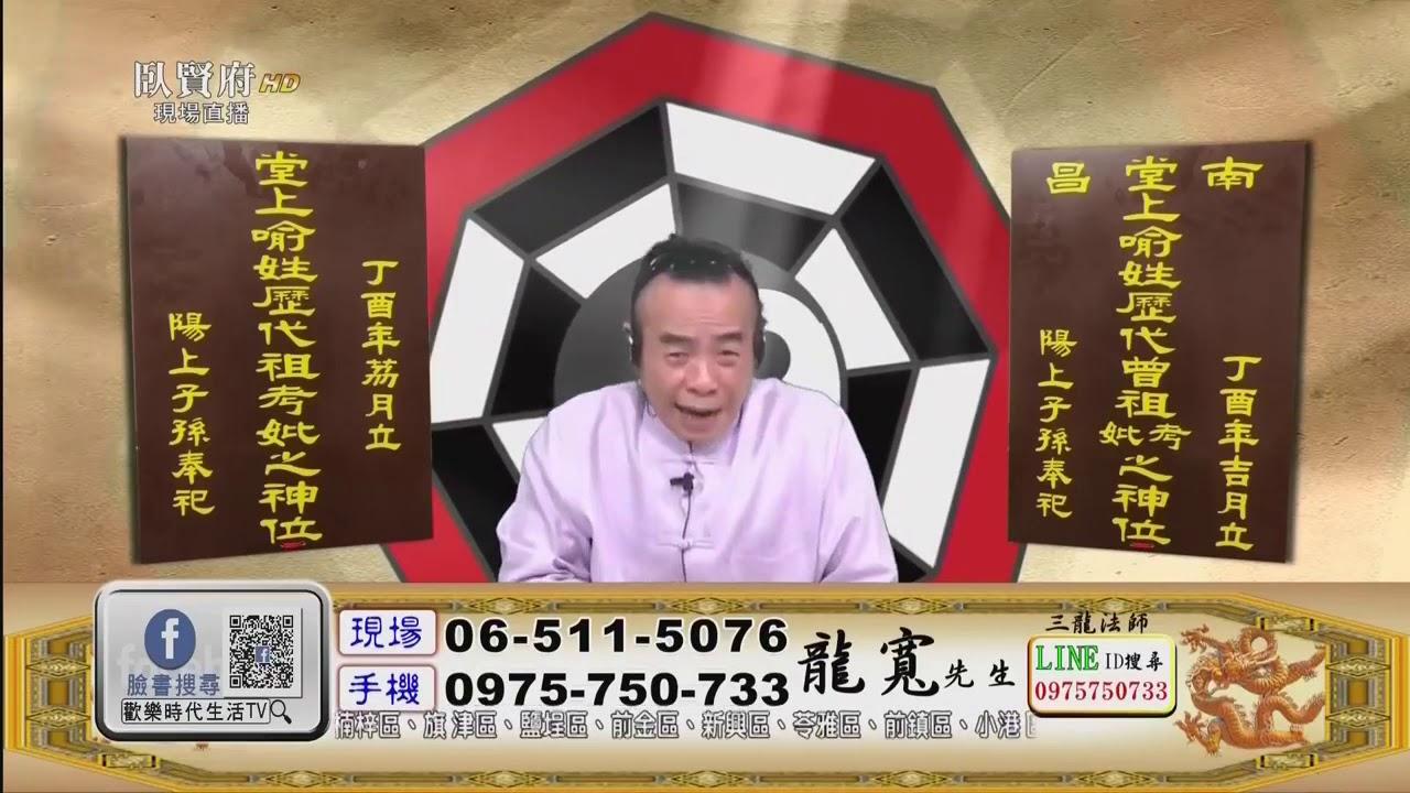 關廟區臥賢府 生死關頭 解說 2019 11 29 - YouTube