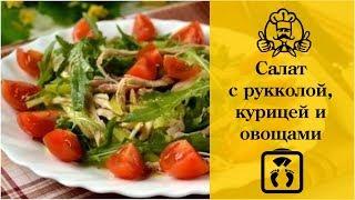 Лучшие диетические рецепты | Салат с рукколой, курицей и овощами