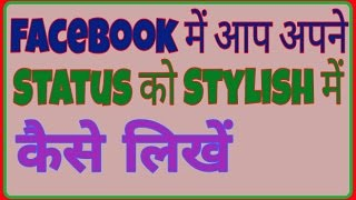 How To Write Stylish Status In Facebook ! Hindi Me ! My technical support