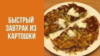 Вкусный и быстрый завтрак из картошки. Знаем что готовить.