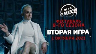 Миссис Ласточкин Фестиваль 8 го сезона Вторая игра Смотрите 1 октября 2021
