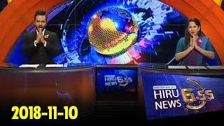 Hiru News 6.55 PM | 2018-11-10 Thumbnail