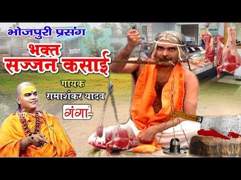 HD भक्त सज्जन कसाई - एक विचित्र भोजपुरी प्रसंग - 2018 Bhojpuri Lokkatha Prasang
