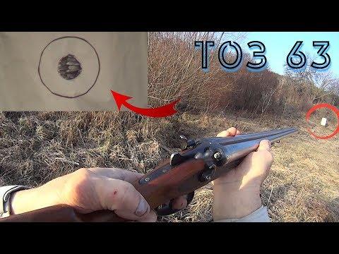 Ружье ТОЗ 63 обзор, стрельба