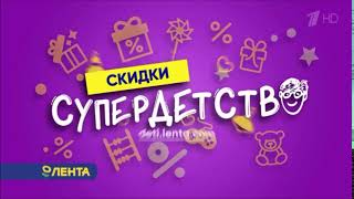 Реклама Лента Супердетсво - Май 2019