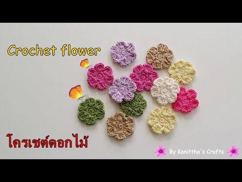 Crochet flower 6 leaves easy  : โครเชต์ดอกไม้ 6 กลีบแบบง่าย