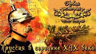 Пруссия в середине XIX века (рус.) Новая история