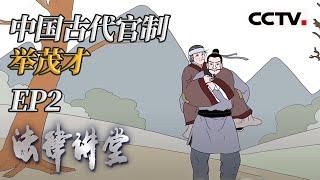《法律讲堂(文史版)》 20201117 中国古代官制(二) 举茂才| CCTV社会与法 - YouTube
