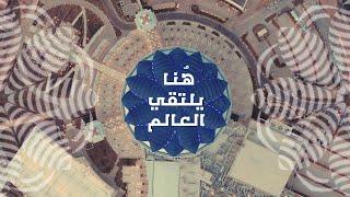 رحلة الفعاليات هنا في مركز عُمان للمؤتمرات والمعارض