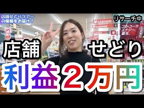 超楽しい!!みんなでワイワイせどりガチンコ対決!!一撃利益2万円!!/メルカリ・amazon転売