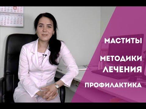 Маститы. Методики лечения и профилактика