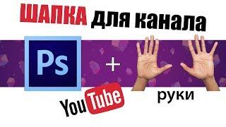 Как сделать ШАПКУ для канала YouTube? (Adobe Photoshop CS6)