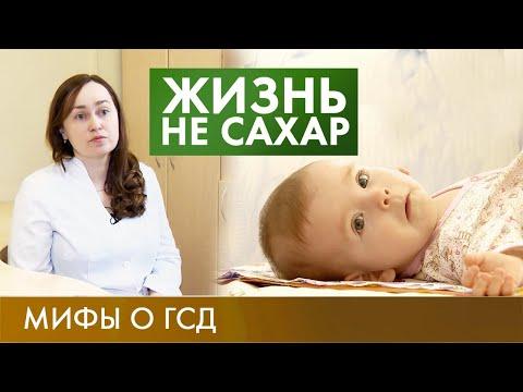 Гестационный диабет | Жизнь не сахар #7 (2019) | гестационный | беременность | продвижение | беременных | телеканал | сахарный | сахарны | диабет | сахар | крови