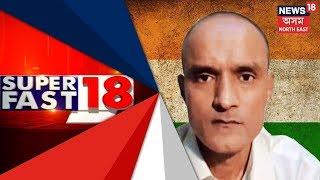 Super Fast 18ত আজিৰ দুপৰিয়াৰ সংবাদ |  Afternoon News @2 | 18th Feb, 2019