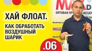 видео Латексный шар (ассорти) 12