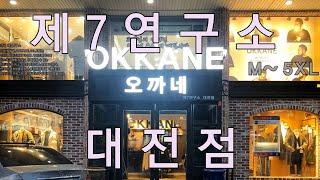 EP. 18 오까네 제7호 연구소 대전 매장 탐방~~오…