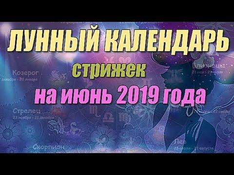 Оракул стрижка ногтей сентябрь 2019