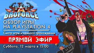 ● Broforce (PS4) — Обзор игры в прямом эфире. И немного о попрошайках на YouTube ᴴᴰ 1080p