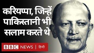 Field Marshal Cariappa, भारत के वो सैन्य अफ़सर, जिन्हें पाकिस्तानी भी सलाम करते थे (BBC HINDI)