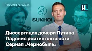 Диссертация дочери Путина, падение рейтингов власти, сериал «Чернобыль»