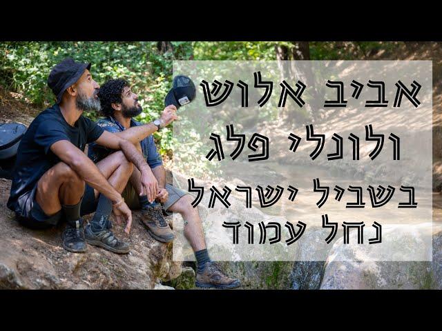 אביב אלוש ולונלי פלג בשביל ישראל- נחל עמ