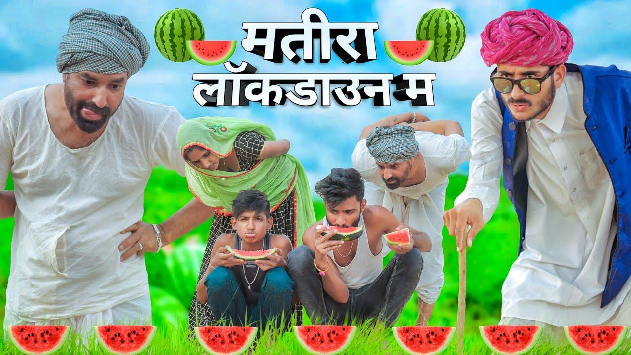 लॉकडाउन म मतीरा || Lockdown Special Rajasthani Short Comedy || #Marwadi_Masti