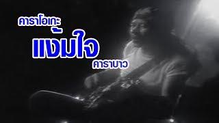 แง้มใจ I คาราบาว [คาราโอเกะ] [MV]