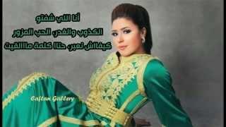 Hoda Saad - Shab El Ras with Lyrics / كلمات هدى سعد - شاب الراس