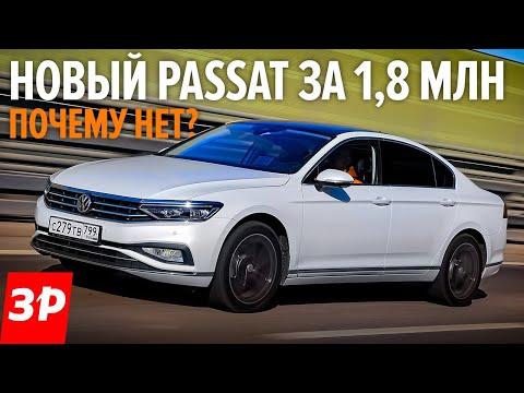 Новый Фольксваген Пассат круче, а купят Камри или Оптиму / VW Passat 2020 First Drive