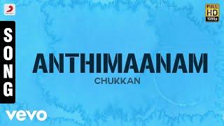 Chukkan Anthimaanam Malayalam Song | Suresh Gopi, Gautami Tadimalla