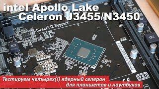 Тестируем четырехъядерный селерон, или что если бы в планшетах была видеокарта? Celeron J3455/N3450