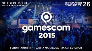 Игромания уже не та. Выпуск 26. Gamescom 2015