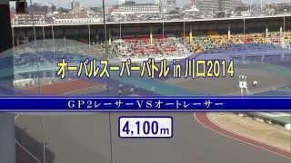 GP2レーサーVSオートレーサーVSチュートリアル福田充徳」 オーバルスー...