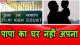 बेटे को माता-पिता के घर में रहने का कानूनी अधिकार नहीं- High Court