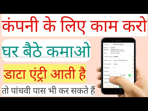 Data Entry Jobs Work From Home | Online Paise Kaise Kamaye | Part Time Job in 2020 [IndiaMart]