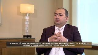 Азербайджанский бизнес получит финансовую поддержку от Азиатского банка развития