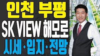 인천 부평 SK VIEW 해모로 청약 당첨을 위한 완벽…