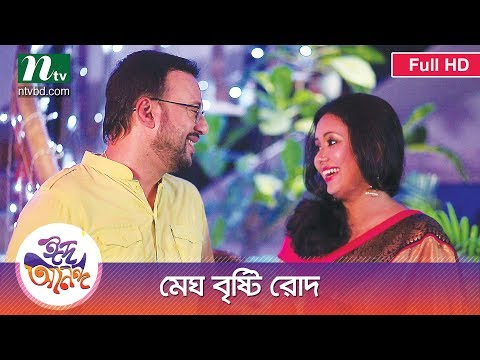 Eid Natok 2017 : Megh Bristee Rood | Riaz, Farhana Mili l Directed by Koushik  l NTV Eid Special