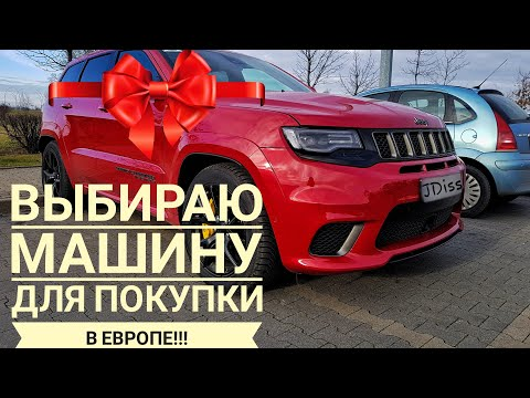 ПОЛЬСКИЙ АВТОРЫНОК - ЦЕНЫ НА Б/У АВТОМОБИЛИ 2020 !