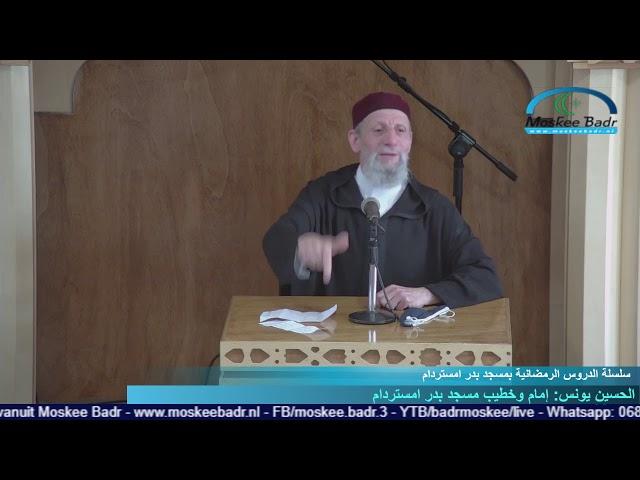 الحسين يونس: إمام وخطيب مسجد بدر امستردام