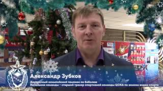 Александр Зубков. Новогодние поздравления