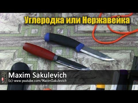 Какой нож лучше выбрать Углеродку или Нержавейку