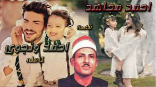 الشيخ احمد مجاهد قصة احمد و نجوى كاملة