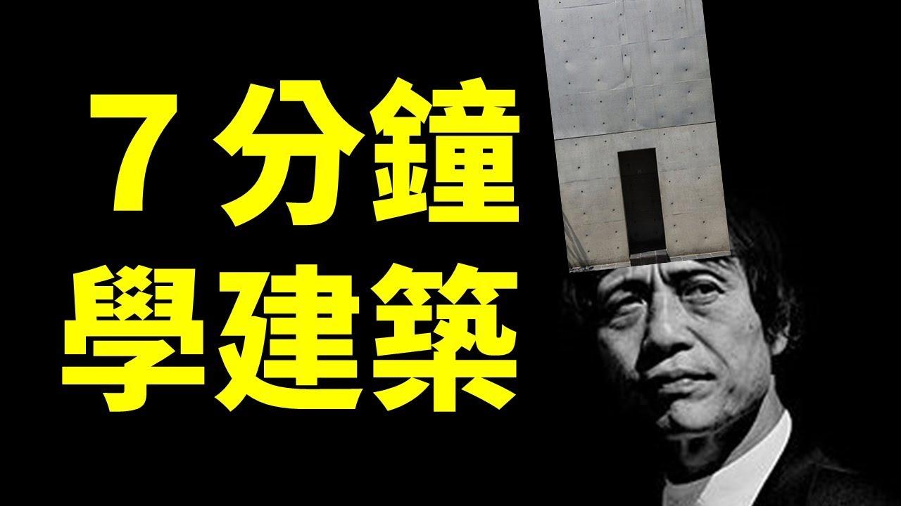 7分鐘看懂安藤忠雄的日本建築❗|...