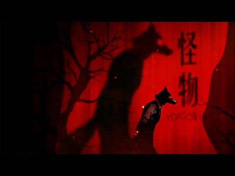 Beastars Season 2 Opening Full『YOASOBI - Kaibutsu』