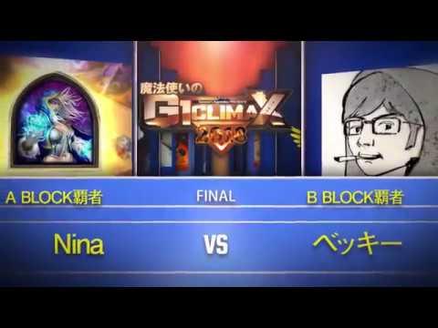 【魔法使いのG1CLIMAX2018】Nina VS ベッキー【決勝戦】