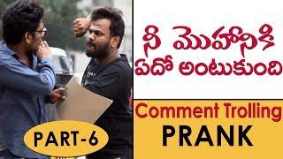 Comment Trolling Prank #6 in Telugu | Pranks in Hyderabad 2018 | FunPataka